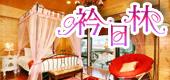 衿日林民宿