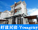 Young Stay好漾民宿